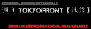 週刊池袋TOKYOFRONT(池袋トーキョーフロント)池袋のグルメ、ショップ、最新情報を発信しています
