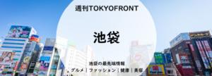 週刊TOKYOFRONT池袋
