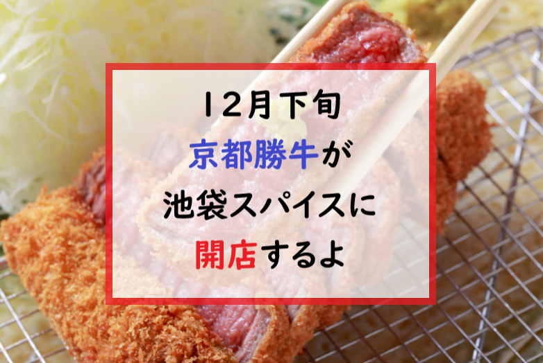 池袋東武スパイスに京都勝牛が開店